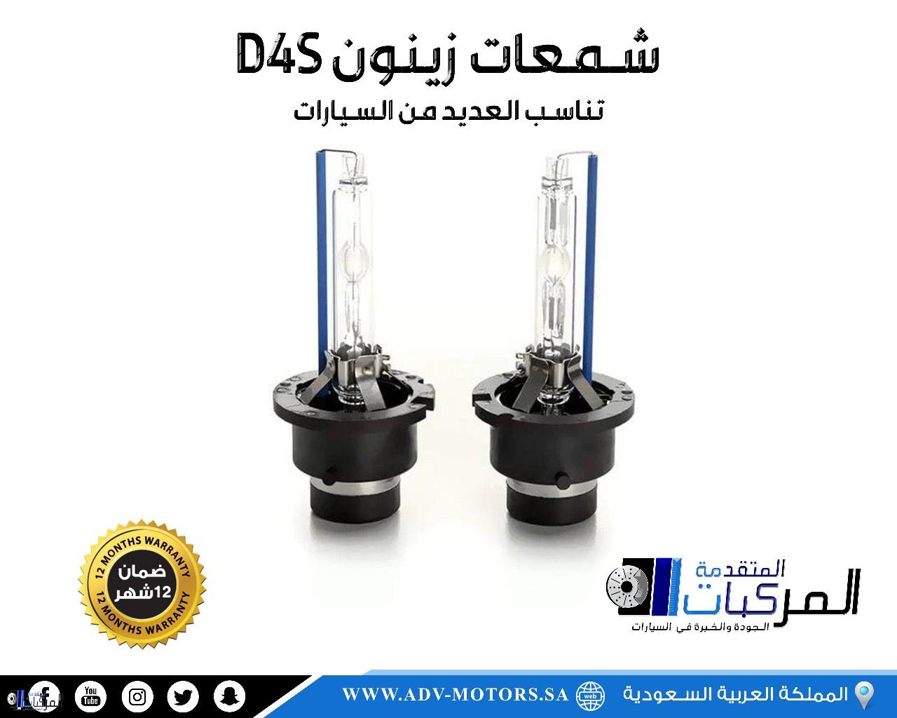 شمعات زينون D4S