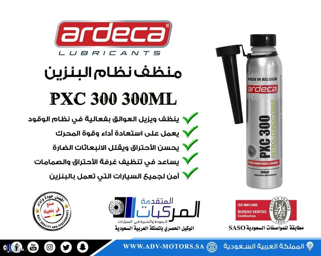 منظف نظام الوقود (بنزين)PXC 300