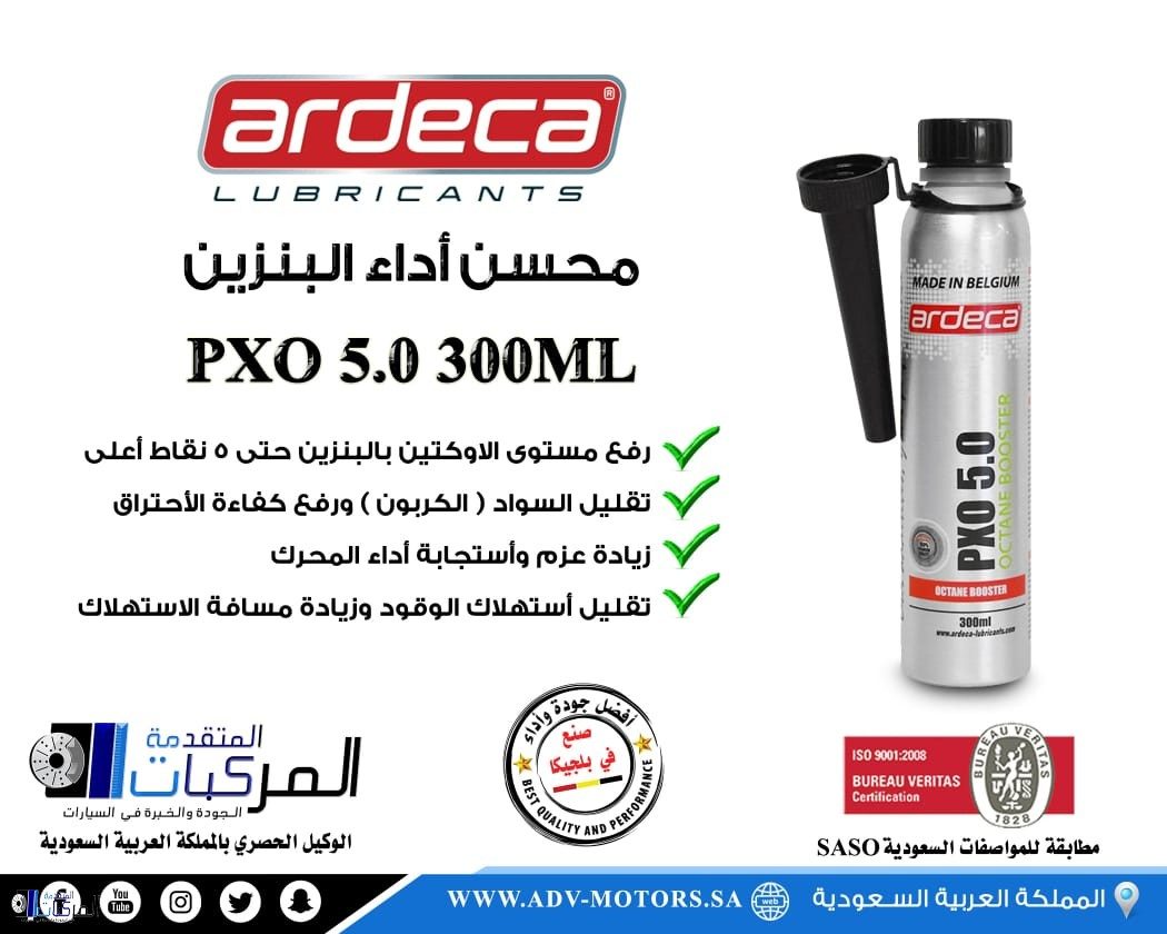 محسن أداء البنزين PXO 5.0