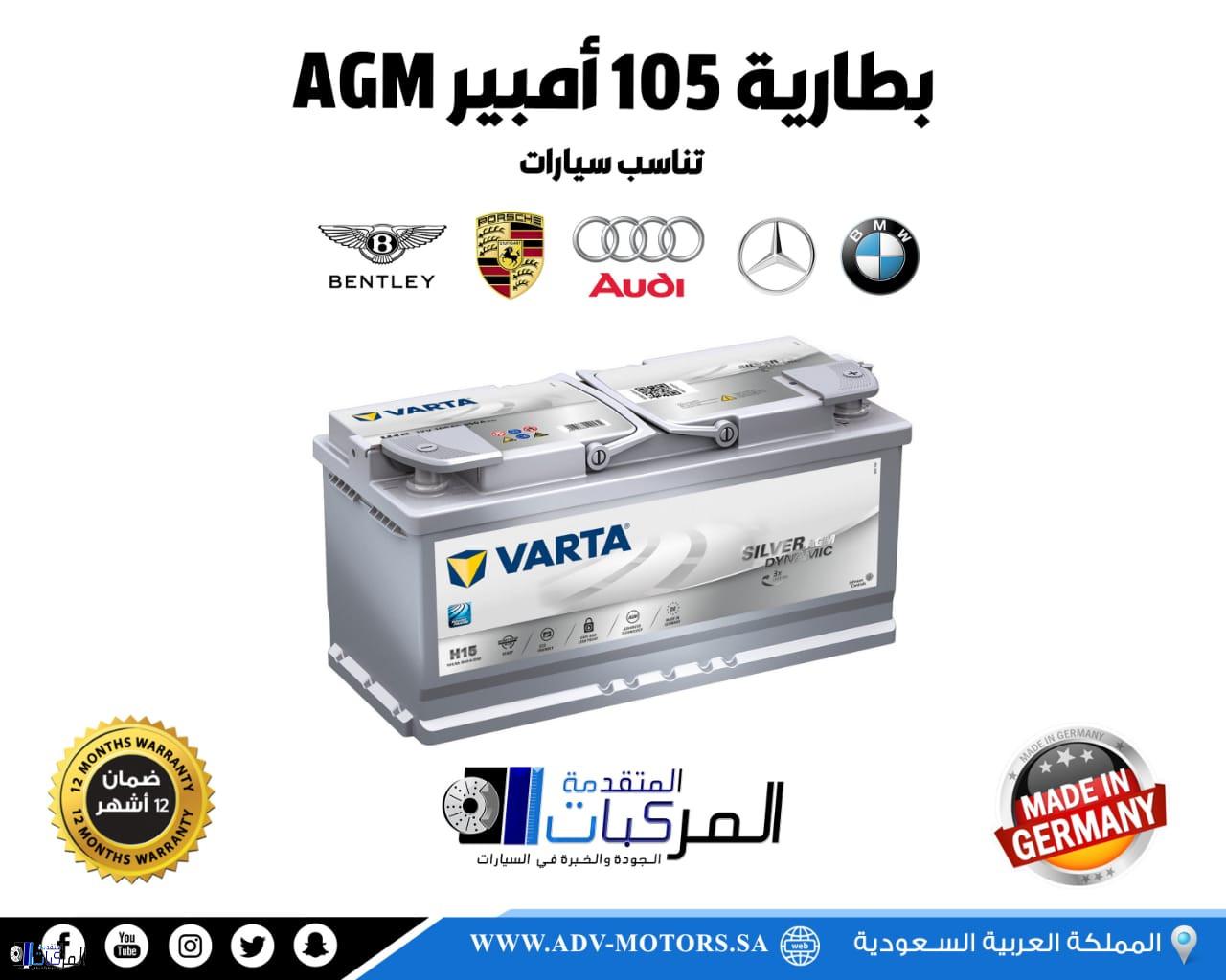 بطارية 105 أمبير AGM