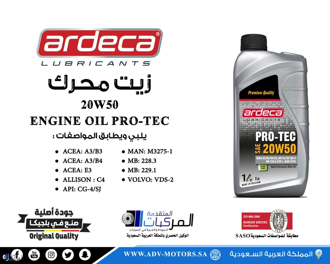 زيت محرك ENGINE OIL PRO-TEC 20W50